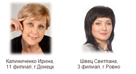 Калиниченко Ирина, 11 филиал, г.Донецк. Швец Светлана, 3 филиал, г.Ровно